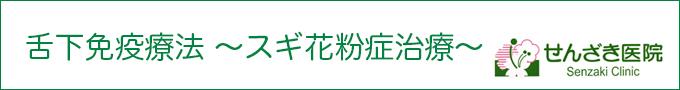 舌下免疫療法 〜スギ花粉症治療〜