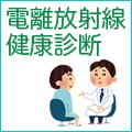 電離放射線健康診断